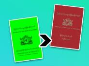เมียนมาci เล่มเขียว เปลี่ยนเป็น เล่มสากลสีแดงอายุ 5 ปี  เพื่อใช้ต่ออายุของกลุ่มบัตรชมพู 1