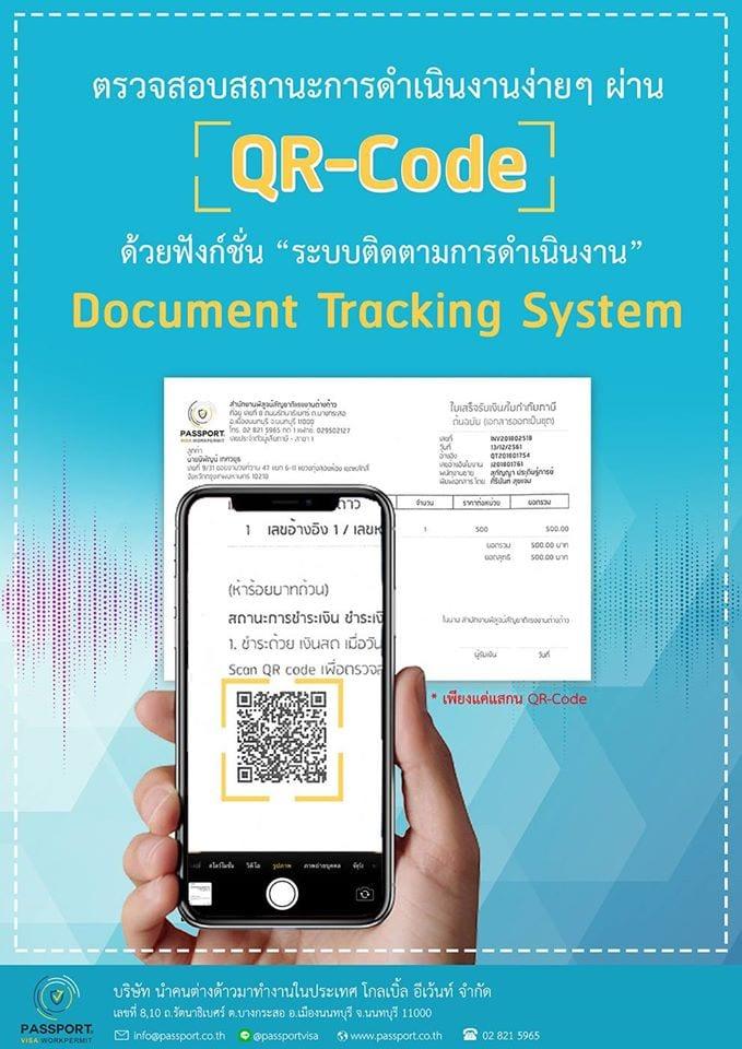 ตรวจสอบเอกสารต่างด้าวผ่าน QR-Code