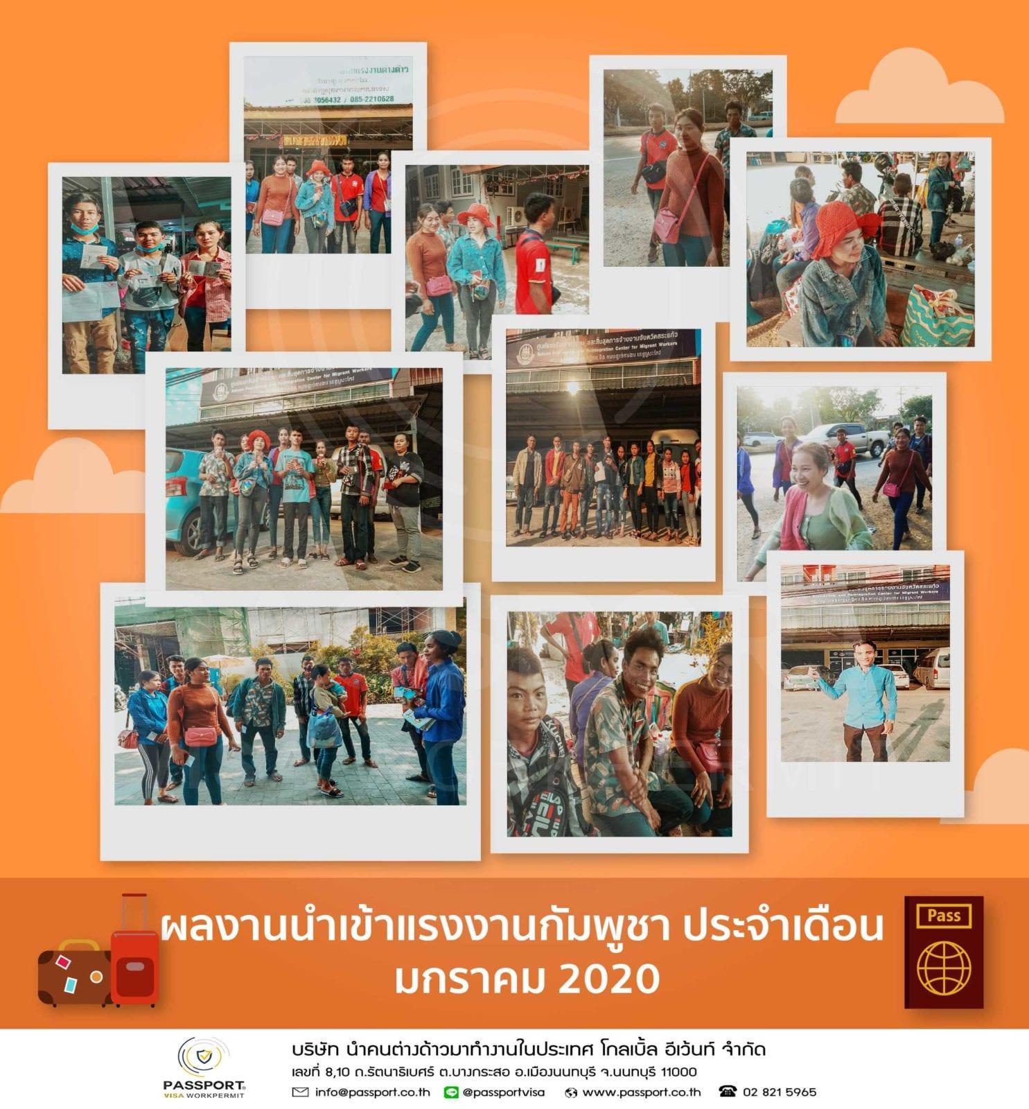 รวม ผลงานนำเข้าแรงงาน MOU สัญชาติกัมพูชา