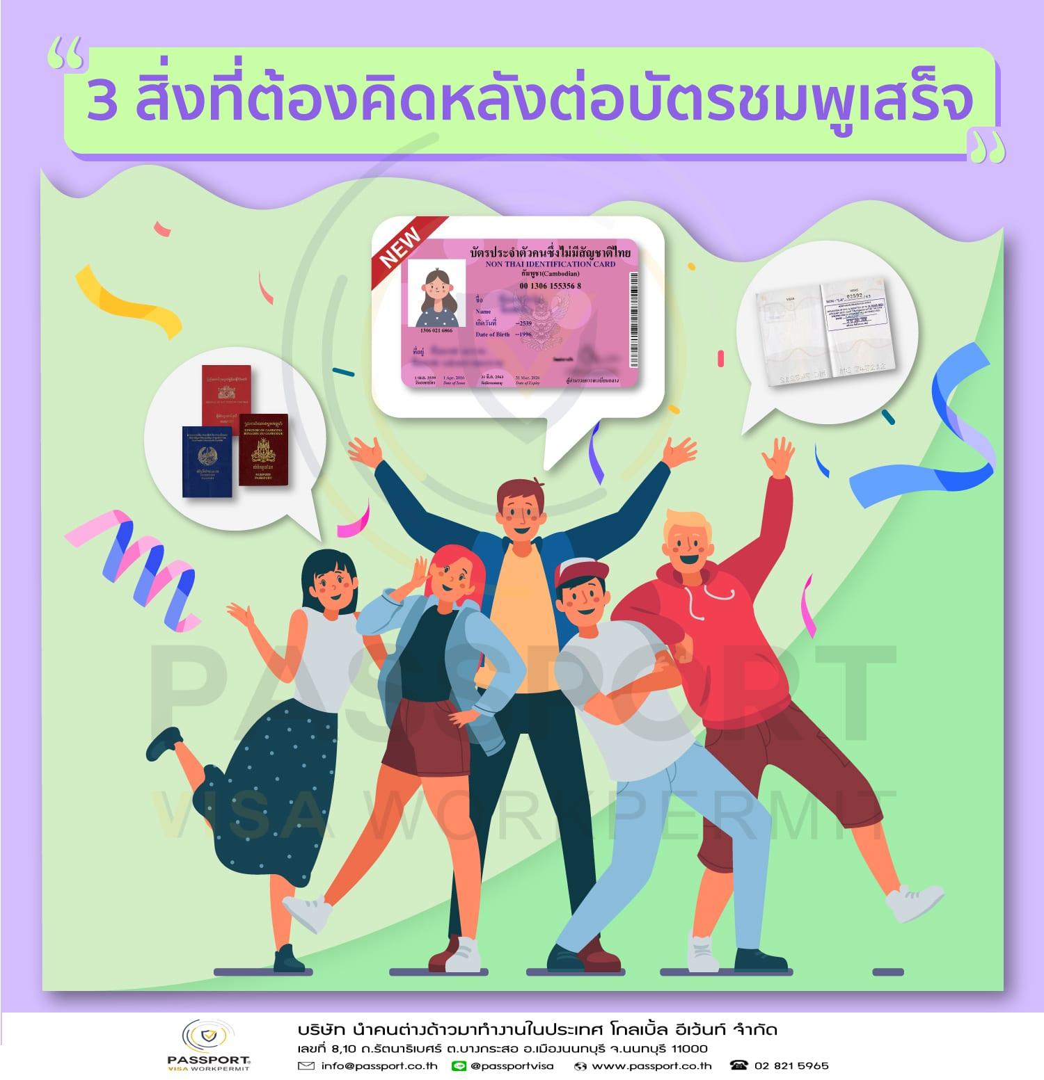 3 สิ่งที่ต้องทำหลังต่อบัตรชมพู