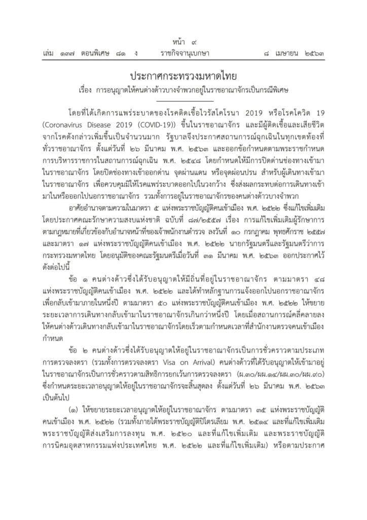 ประกาศกระทรวงมหาดไทย เรื่อง การอนุญาตให้คนต่างด้าวบางจำพวกอยู่ในราชอาณาจักรเป็นกรณีพิเศษ