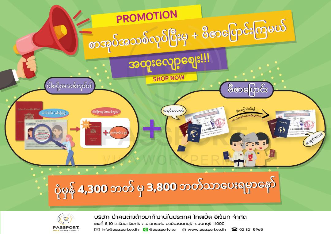 စာအုပ်သစ် ပန်းရောင်ကဒ်ကိုင်ဆောင်ထားသော မြန်မာနိုင်ငံသားအလုပ်သမားများ ပါစပို့စာအုပ်အသစ်လျှောက်ထားနိုင်ပြီ 5